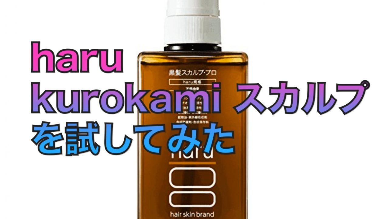 haru kurokamiスカルプシャンプーを試してみた