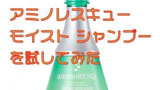 aminoRESQ(アミノレスキュー) モイスト シャンプーを試してみた