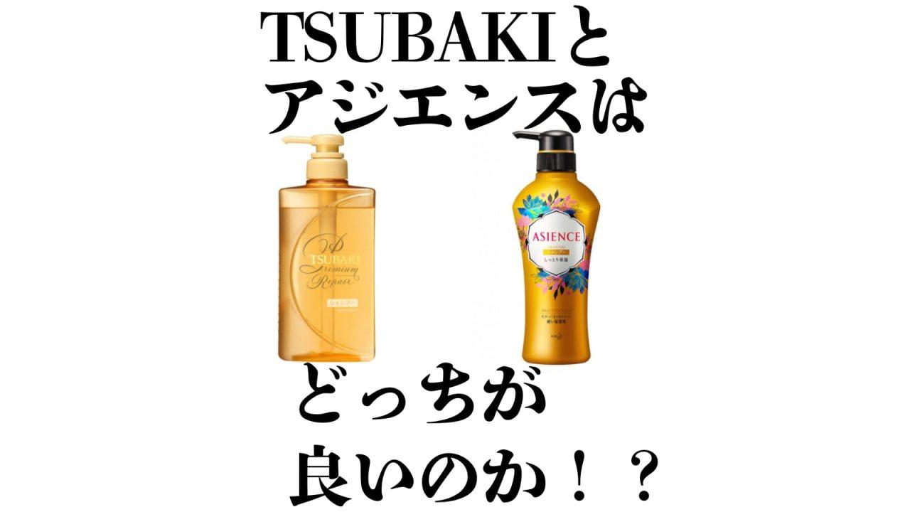 アジエンスとTSUBAKIはどっちが良いシャンプー?